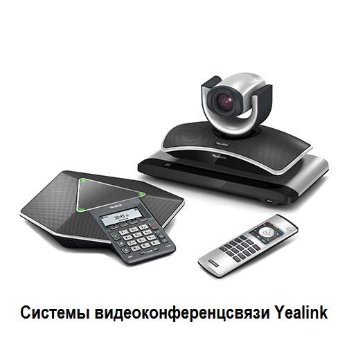 Системы видеоконференцсвязи Yealink