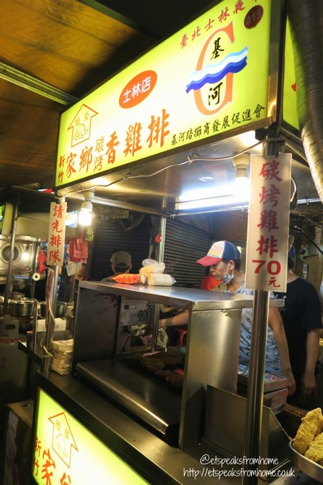 deep fried chicken streak in shilin night market