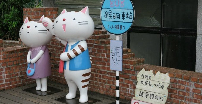A trip to Houtong Cat Village, Taiwan