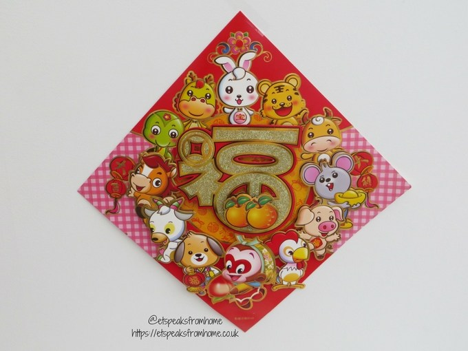 chinese new year 2018 zodiac