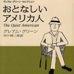 グレアム・グリーンのおとなしいアメリカ人