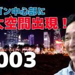 【SAIGON VLOG】#003 サイゴン中心部に巨大空間出現!9月23日公園