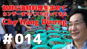 【SAIGON VLOG】#014新鮮な海鮮料理を求めてカンザーまでバスで行ってきたChợ Hàng Dương