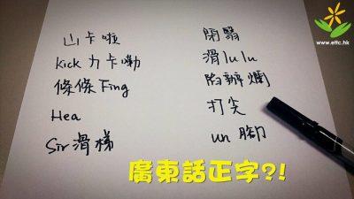 廣東話正字 ?! | ETTC