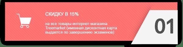 Скидку в 15%