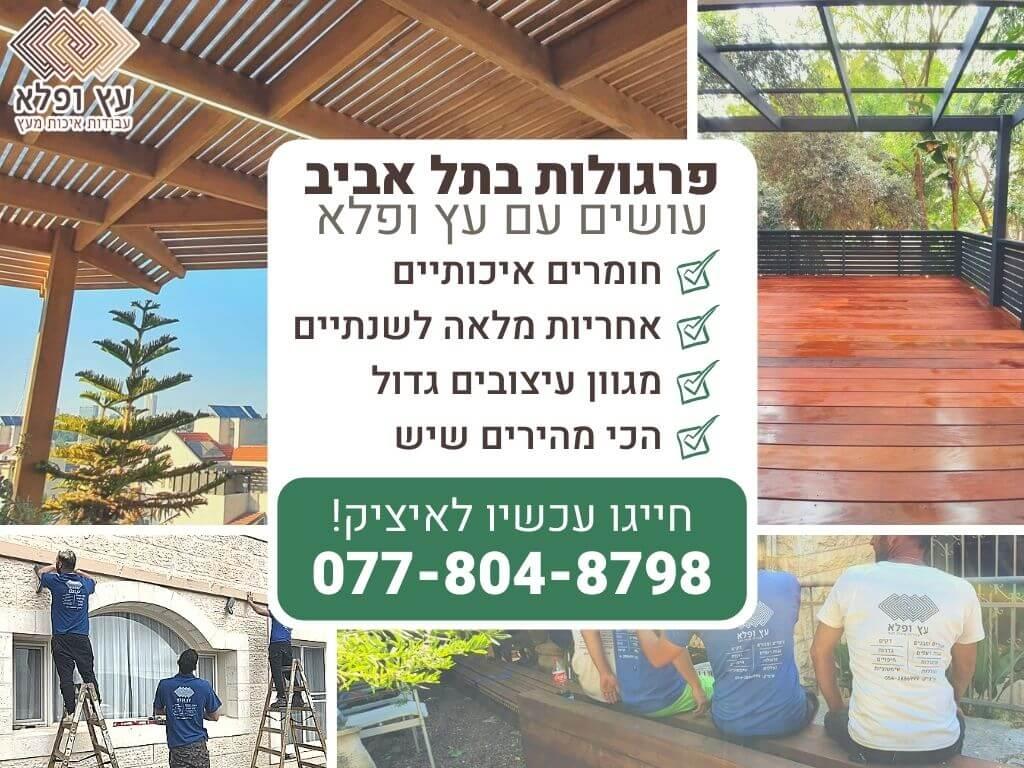 פרגולות בתל אביב