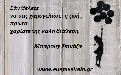 Image result for Σπινόζα