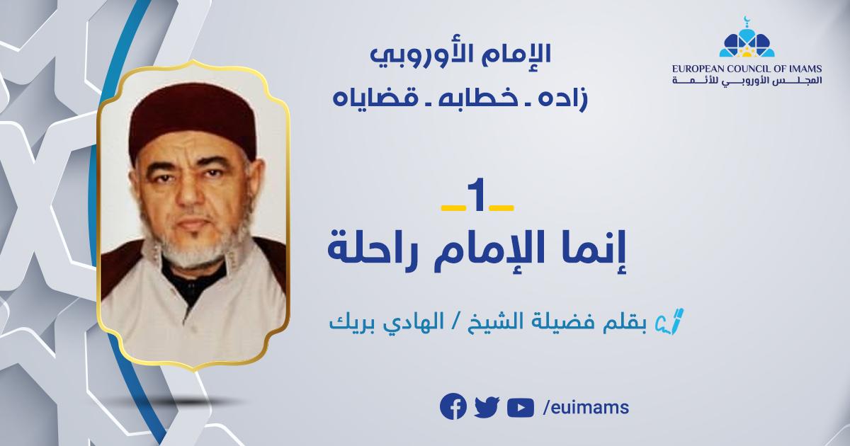 إنما الإمام راحلة