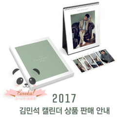 Kim Minseok 2017 Season's Greetings