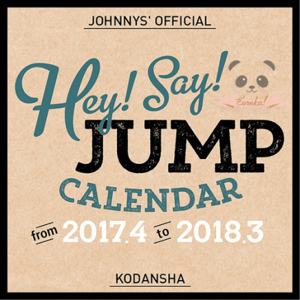 Hey! Say! JUMP Official Calendar 2017.4 - 2018.3 (2017 Calendar)