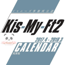Kis-My-Ft2 Official Calendar 2017.4 - 2018.3 (2017 Calendar)