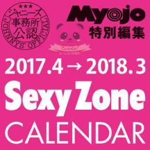 Sexy Zone Official Calendar 2017.4 - 2018.3 (2017 Calendar)