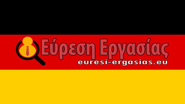 Ψάχνω δουλειά στην Γερμανία σε ελληνικό εστιατόριο