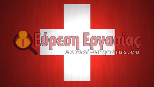 Εργασία στην Ελβετία για Έλληνες
