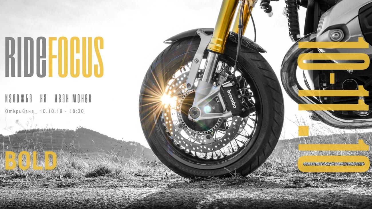 ridefocus-exhibition-ivan-monev-2