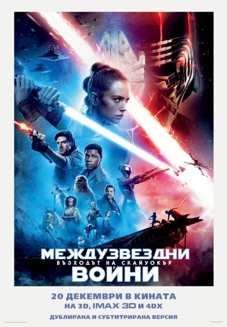 SW The Rise of Skywalker - Poster
