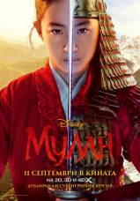 Poster_Mulan_Main