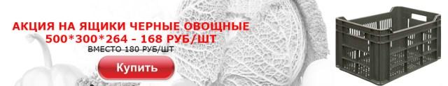 Овощные ящики пластиковые 500-300-264
