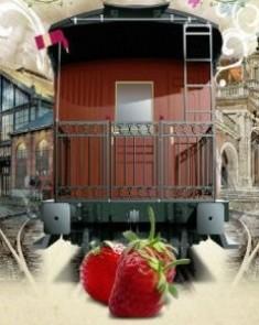 Возвращение клубничного поезда