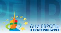 31 мая в Екатеринбург приедет Европа
