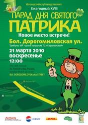 Ирландская неделя в России: все идем на 3-й Фестиваль Ирландского кино и шагаем на праздничном параде Святого Патрика!