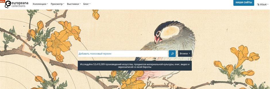 Как пройти в библиотеку?.. Europeana.eu