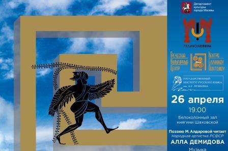 Концерт-презентация книги «Дедал. Оратория» (Греция)