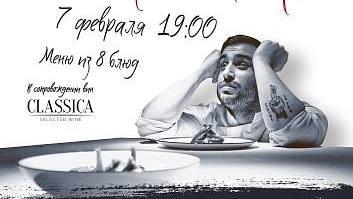 Эногастрономический ужин с Хавьером Алесанко (Испания)