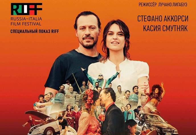 Показ фильма «Сделано в Италии»