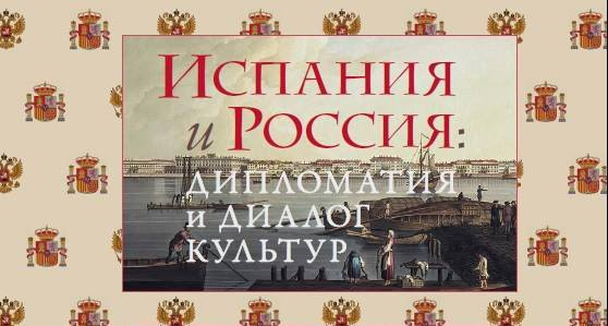 Презентация книги «Испания и Россия: дипломатия и диалог культур»