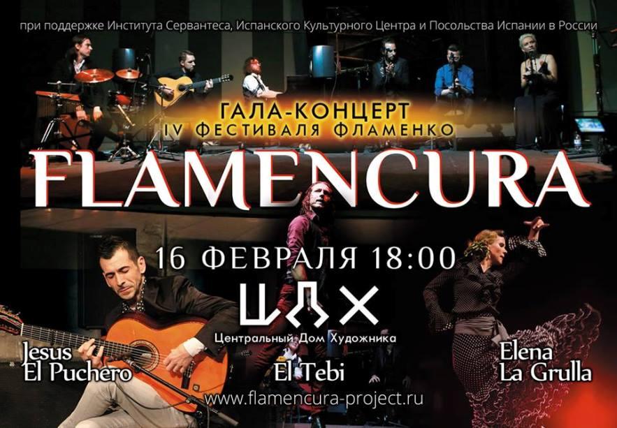 Фестиваль фламенко Flamencura в Москве