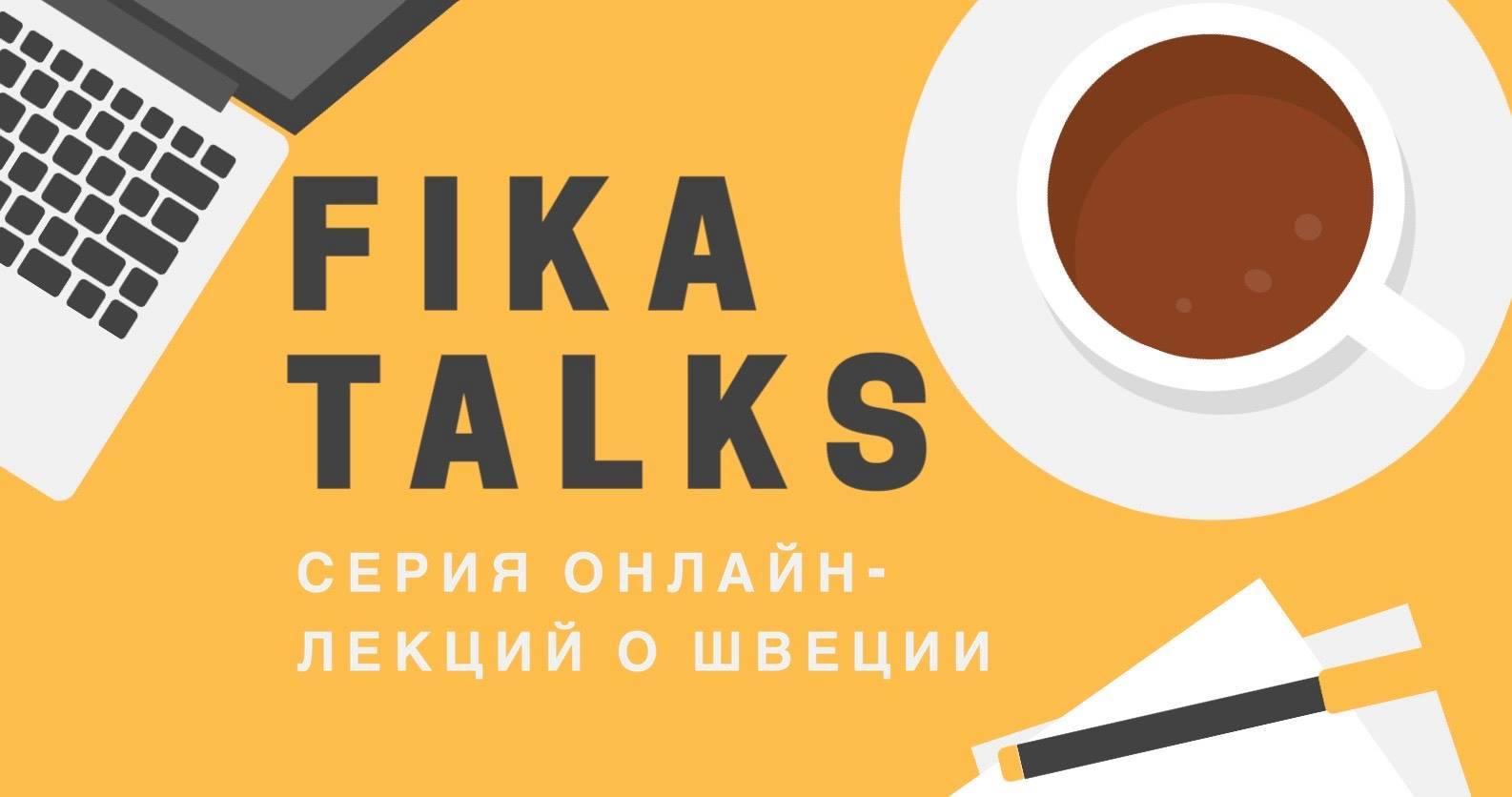 Fika Talks: серия онлайн-лекций о Швеции