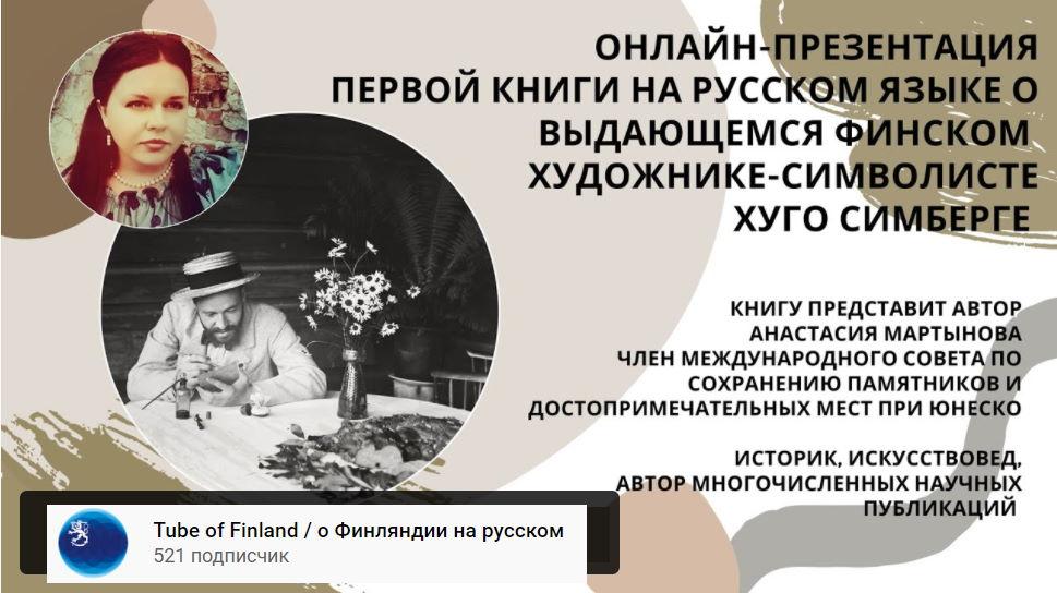 Онлайн-презентация книги о финском художнике Хуго Симберге