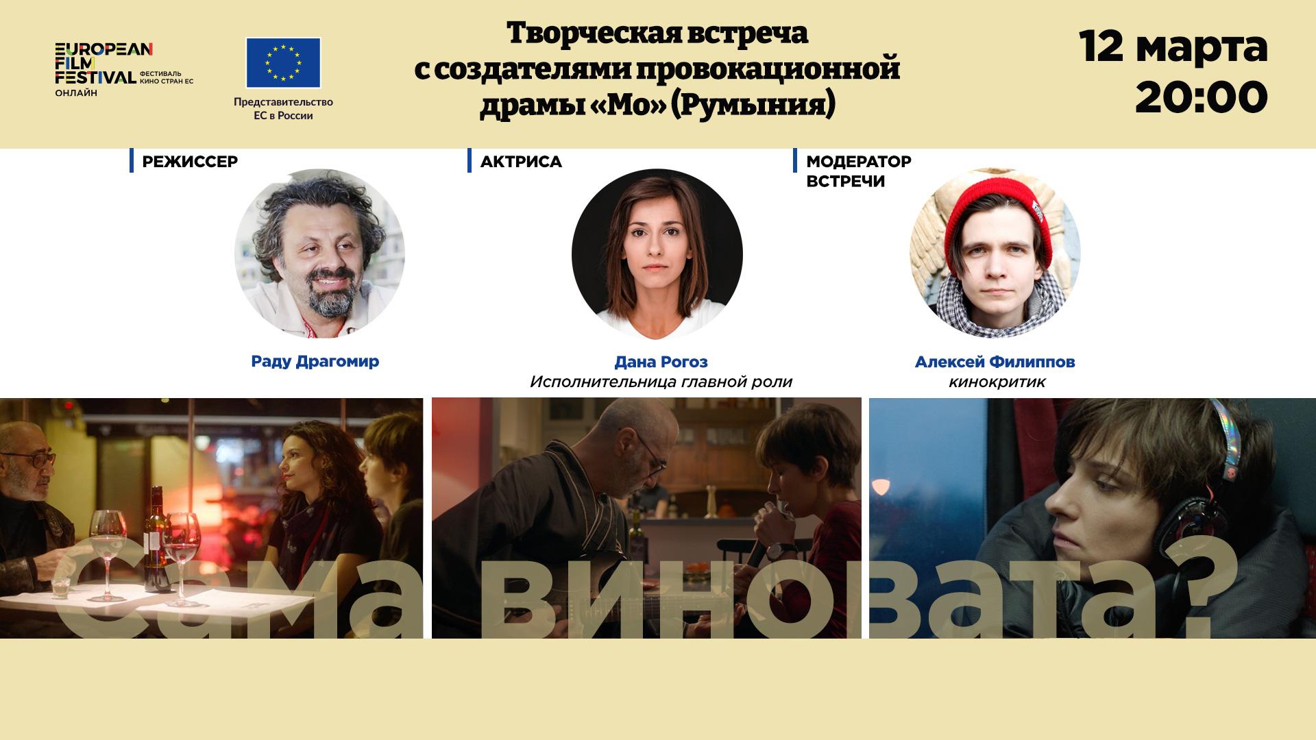 Творческая встреча с создателями фильма «MO» (Румыния)