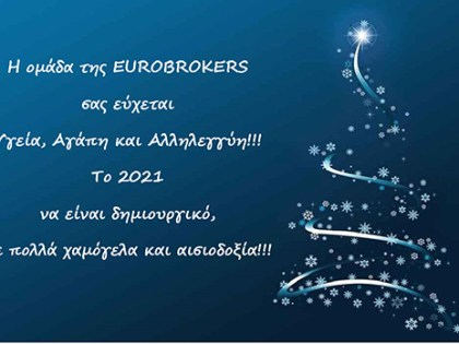 Η Ομάδα της Eurobrokers Σας Εύχεται Χρόνια πολλά με υγεία!