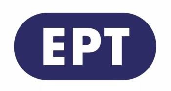 Grecia - ERT