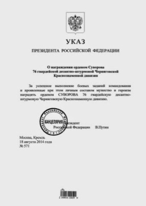 Order of Suvorov