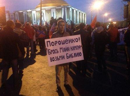 Poroshenko leave Mein Kampf, take the Bible