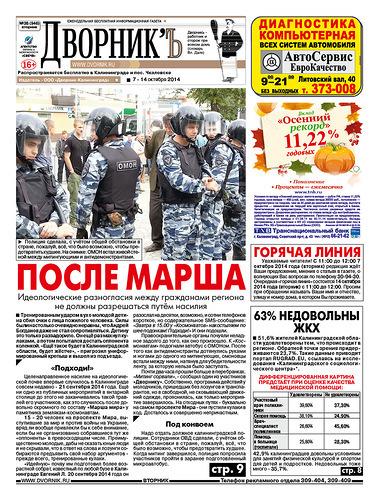 """Die Titelseite der Zeitung """"Dwornik"""", die als einzige über den """"Maarsch für den Frieden"""" in Kaliningrad berichtet hat - Foto: Blog rugrad.eu"""