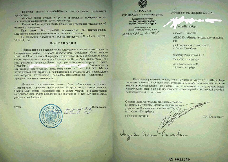 3. Vorladung zur stationären psychiatrischen Untersuchung für Piotr Pawlenskij (Foto: Petr Pavlensky auf Facebook)