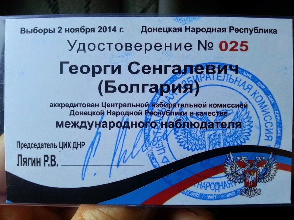 """Member of the extreme right Ataka party Georgi Sengalevich's card of an international """"observer"""""""
