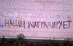 "Graffiti in Russian: ""The nation is degrading"""