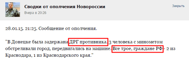 """""""DNR"""" news report: """"3 people with a mortar shelled the city, traveled by car. All three are Russian citizens: 2 from the city of Krasnodar, 1 from the Krasnodar Territory."""""""