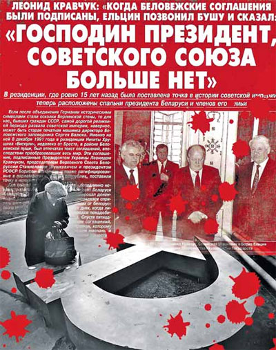 """Leonid Kravchuk: """"After the Belovezhsky Agreements were signed, Yeltsin called Bush and said: 'Mr. President, the Soviet Union is no more'"""" (Image: Andrey Sedykh, vpk-news.ru)"""