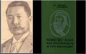 """Erendzhen Khara-Davan """"Chingiz Khan. The Great Conquerer"""" book"""