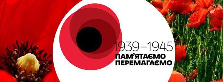 The poppy - a new symbol of World War II for Ukraine