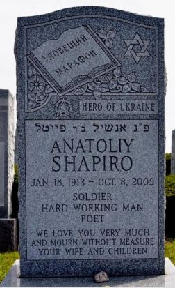 Tombstone of Anotoliy Shapiro. He is currently buried in New York