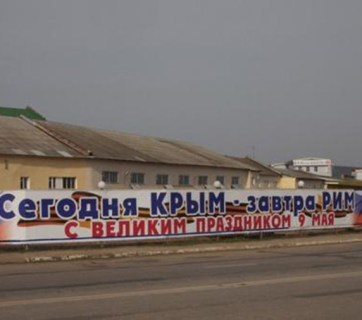 "The sign in Kaluga, Russia says ""Crimea Today - Rome Tomorrow! Happy Victory Day of May 9!"" (Image: KP-Kaluga, May 2015)"