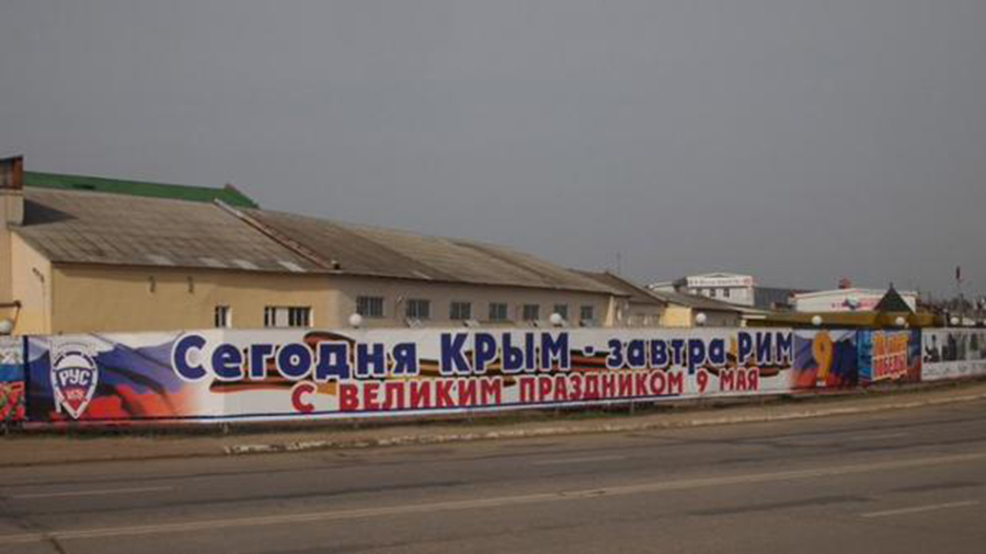 """The sign in the city of Kaluga, Russia says """"Crimea Today - Rome Tomorrow! Happy Victory Day of May 9!"""" (Image: KP-Kaluga, May 2015)"""