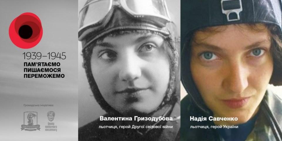 Left: Valentina Grizodubova, Kharkiv-born WW2 bomber pilot, one of the first woman-Heros of the Soviet Union. Right - Nadiya Savchenko, Ukrainian pilot, parliament member and political prisoner, hero of Ukraine.